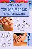 Направи си сам: Точков масаж - В. С. Ибрахимова - книга