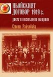 Ньойският договор 1919 г. : Диктат и неизпълнени обещания - Стоян Райчевски -