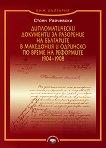 Дипломатически документи за разорение на българите : в Македония и Одринско по време на реформите 1904–1908 - Стоян Райчевски -