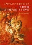 Търновската конституция 1879 : България се завръща в Европа - Стоян Райчевски -