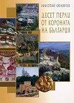 Десет перли от короната на България - Проф. Николай Овчаров - книга
