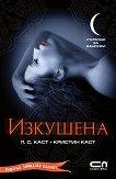 Училище за вампири - книга 6: Изкушена - П. С. Каст, Кристин Каст - книга