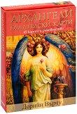 Архангели - гадателски карти - Дорийн Върчу - книга