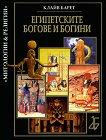 Египетските богове и богини Митология и религия на Древен Египет -