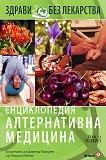 Енциклопедия алтернативна медицина: Том 11 - П-ПРО -