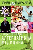 Енциклопедия алтернативна медицина: Том 9 - МЕН-НАР -