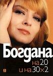 Богдана на 20 и на 30 х 2 -