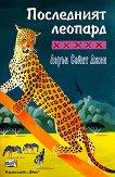 Опияняващата магия на Африка - книга 3: Последният леопард - Лорън Сейнт Джон -