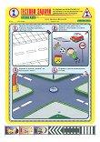 Тестови задачи по безопасност на движението по пътищата: Тестова карта за 1. клас - 1. срок -