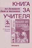 Книга за учителя по домашен бит и техника за 3. клас - Любен Витанов, Георги Иванов -