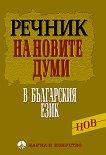 Речник на новите думи в българския език - учебник