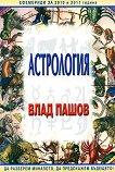 Астрология - Влад Пашов -