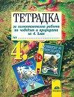 Учебна тетрадка за самостоятелна работа по човекът и природата за 4. клас - Лиляна Найденова, Мария Тодорова, Калина Връблянска - книга