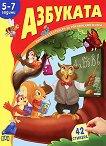Книжка със стикери за упражнения и игри: Азбуката - 5-7 години - книга