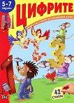Книжка със стикери за упражнения и игри: Цифрите - 5-7 години - детска книга