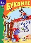 Книжка със стикери за упражнения и игри: Буквите - 5-7 години -