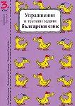 Упражнения и тестови задачи за 3. клас Комплект от две помагала по български език и математика - книга