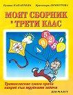 Моят сборник в трети клас - първи вариант - Румяна Папанчева, Красимира Димитрова -