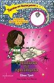 Търсачи на талисмани - книга 1: Гривната на кралицата - Ейми Трий -