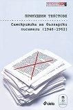 Принудени текстове Самокритика на български писатели (1946–1962) - книга