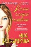 Малки сладки лъжкини - книга 7: Мис Безсърдечна - Сара Шепард -