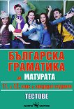 Българска граматика за матурата 11. и 12. клас: Кандидат - студенти. Тестове - Рени Стоичкова -