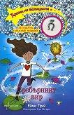 Търсачи на талисмани - книга 2: Сребърният вир - Ейми Трий -