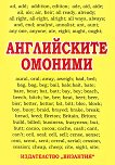 Английските омоними - учебник