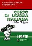 Corso di lingua Italiana per bulgari - parte 1 : Курс по италиански език за българи - част 1 - Costanza Milceva-Ivanova, Bisserka Petrova - книга