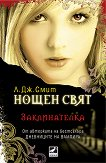 Нощен свят - книга 3: Заклинателка - Л. Дж. Смит - книга
