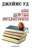 Как действа литературата - Джеймс Уд - книга