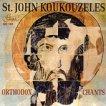Св. Йоан Кукузел - Православни песнопения -