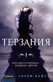 Паднали ангели - книга 2: Терзания - Лорън Кейт - книга