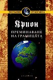 Крион - книга 8: Преминаване на границата - Лий Каръл - книга