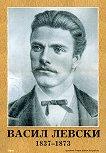 Портрет на Васил Левски (1837 - 1873) -