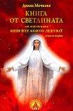 Книгите, които лекуват: Книга от светлината - Диана Мечкова - книга