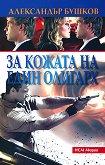 За кожата на един олигарх - Александър Бушков -