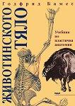 Животинското тяло - Учебник по пластична анатомия - Годфрид Бамес - книга