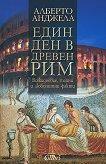 Един ден в Древен Рим - Алберто Анджела -