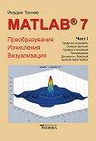 Matlab 7 - първа част : Преобразувания, изчисления, визуализация - Йордан Тончев -