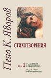 Пейо Яворов - съчинения в седем тома : Стихотворения  - том 1 - Пейо Яворов -
