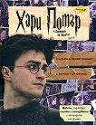 """Албум """"Хари Потър и Даровете на смъртта"""" - част първа - книга"""