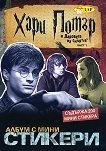 """Албум с мини стикери """"Хари Потър и Даровете на Смъртта"""" - част първа - книга"""