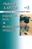 Николай Хайтов - съчинения в седемнайсет тома - том 3: Бодливата роза. Вълшебното огледало - Николай Хайтов -
