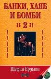 Банки, хляб и бомби - том 2 - Щефан Ердман -