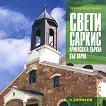 Свети Саркис - арменската църква във Варна - Таквор Вартанян - книга