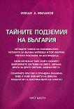 Тайните подземия на България - част 6 - Милан А. Миланов - книга