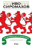BG дневници и нощници – Създателите - Иво Сиромахов -