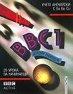 BBC - 1 : Езикова система по английски език - ниво 1 - Джеръми Харисън, Кен Сингълтън -