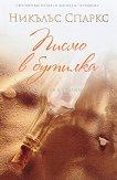 Писмо в бутилка - Никълъс Спаркс - книга